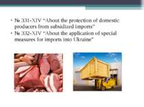 """№ 331-XIV """"About the protection of domestic producers from subsidized imports..."""