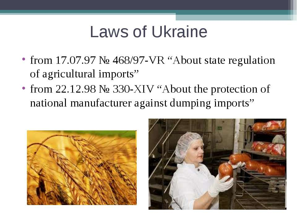 """Laws of Ukraine from 17.07.97 № 468/97-VR """"About state regulation of agricult..."""