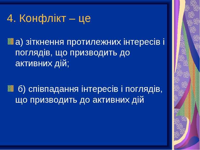 4. Конфлікт – це а) зіткнення протилежних інтересів і поглядів, що призводить...