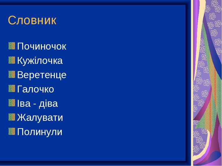Словник Починочок Кужілочка Веретенце Галочко Іва - діва Жалувати Полинули