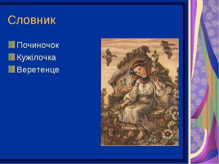 Словник Починочок Кужілочка Веретенце