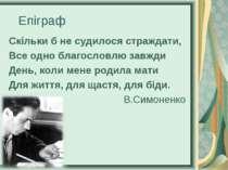 Епіграф Скільки б не судилося страждати, Все одно благословлю завжди День, ко...