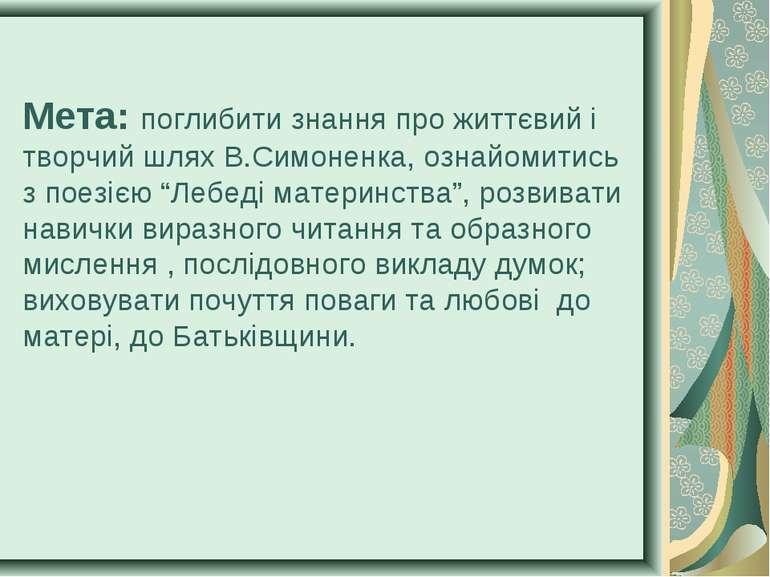 Мета: поглибити знання про життєвий і творчий шлях В.Симоненка, ознайомитись ...