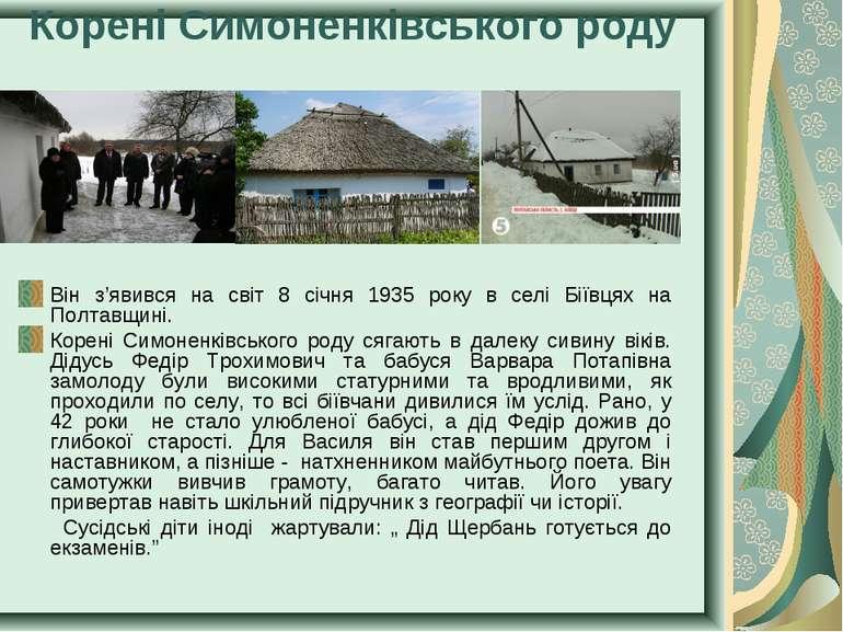 Корені Симоненківського роду Він з'явився на світ 8 січня 1935 року в селі Бі...
