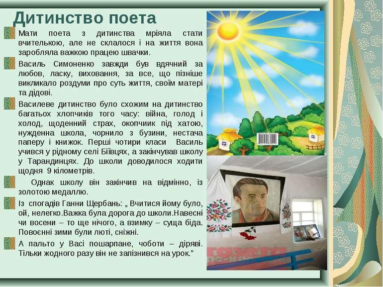 Дитинство поета Мати поета з дитинства мріяла стати вчителькою, але не склало...