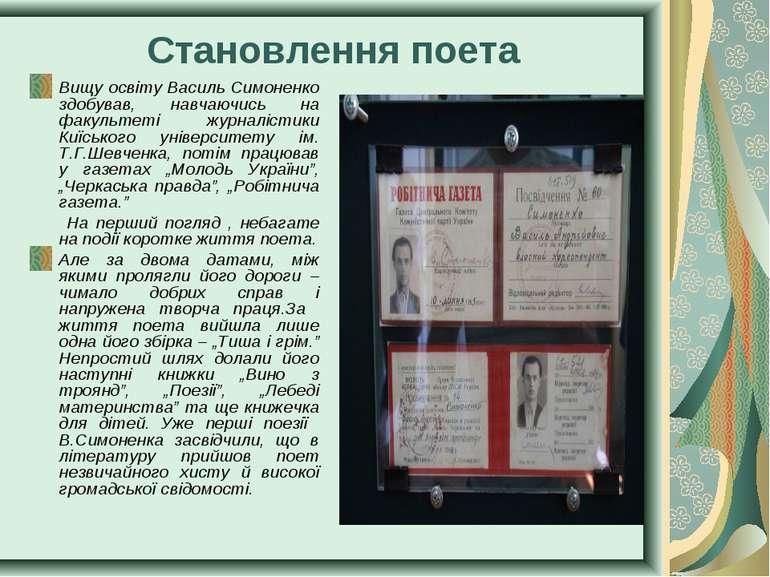 Становлення поета Вищу освіту Василь Симоненко здобував, навчаючись на факуль...
