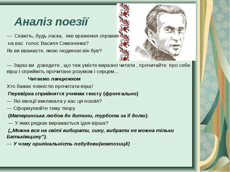 Аналіз поезії — Скажіть, будь ласка, яке враження справив на вас голос Василя...