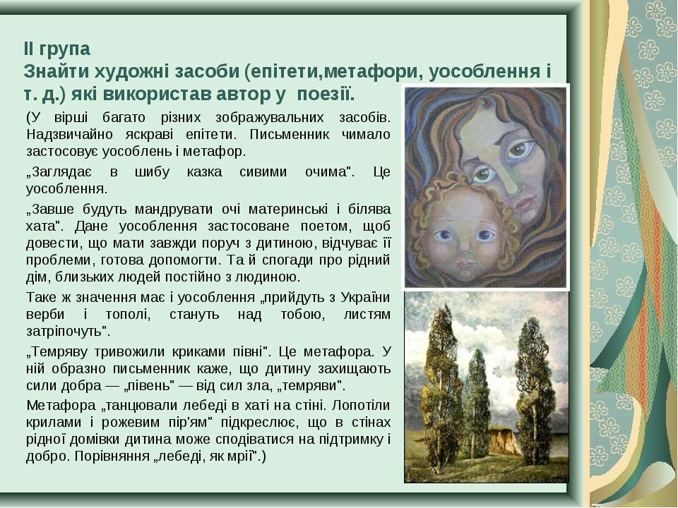 ІІ група Знайти художні засоби (епітети,метафори, уособлення і т. д.) які вик...