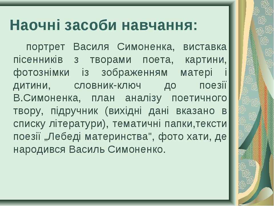 Наочні засоби навчання: портрет Василя Симоненка, виставка пісенників з твора...