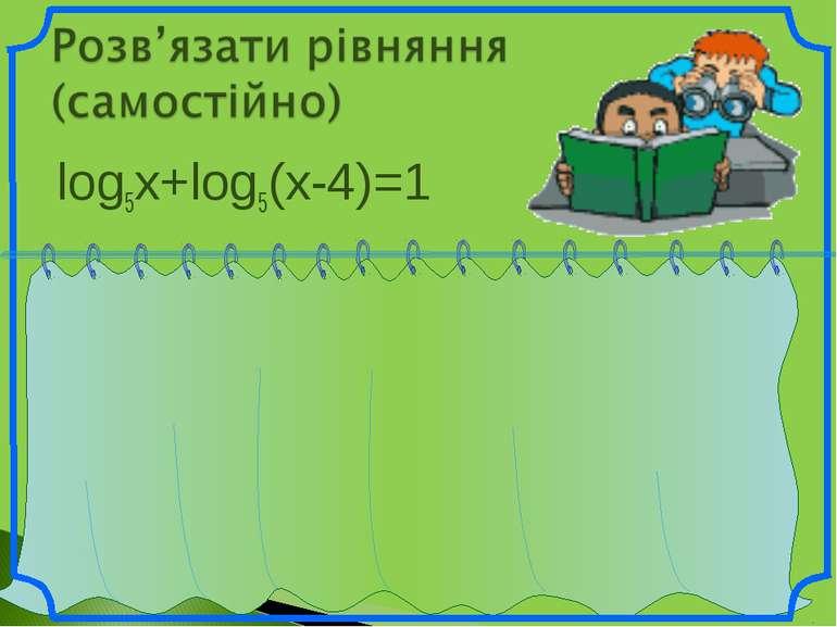 log5x+log5(x-4)=1