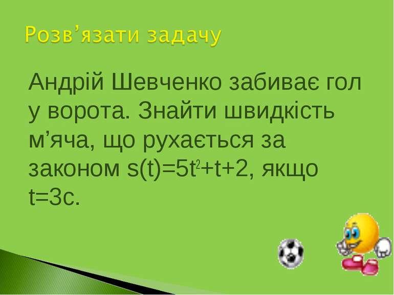 Андрій Шевченко забиває гол у ворота. Знайти швидкість м'яча, що рухається за...