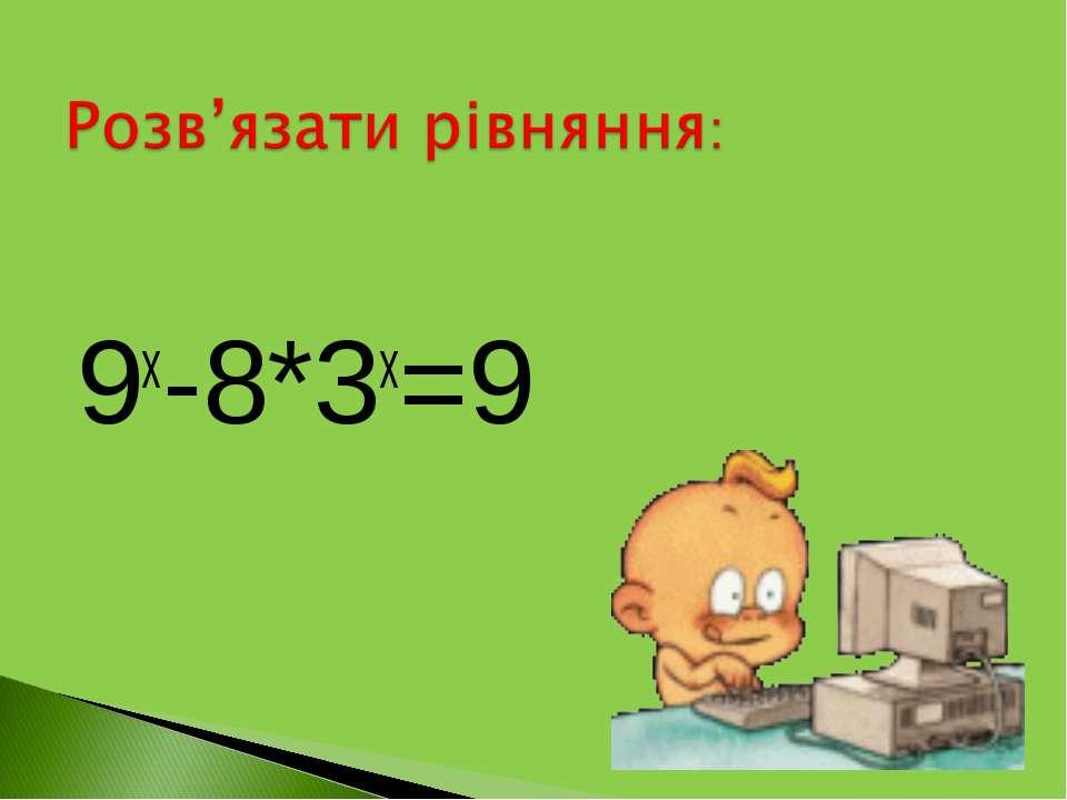 9х-8*3х=9
