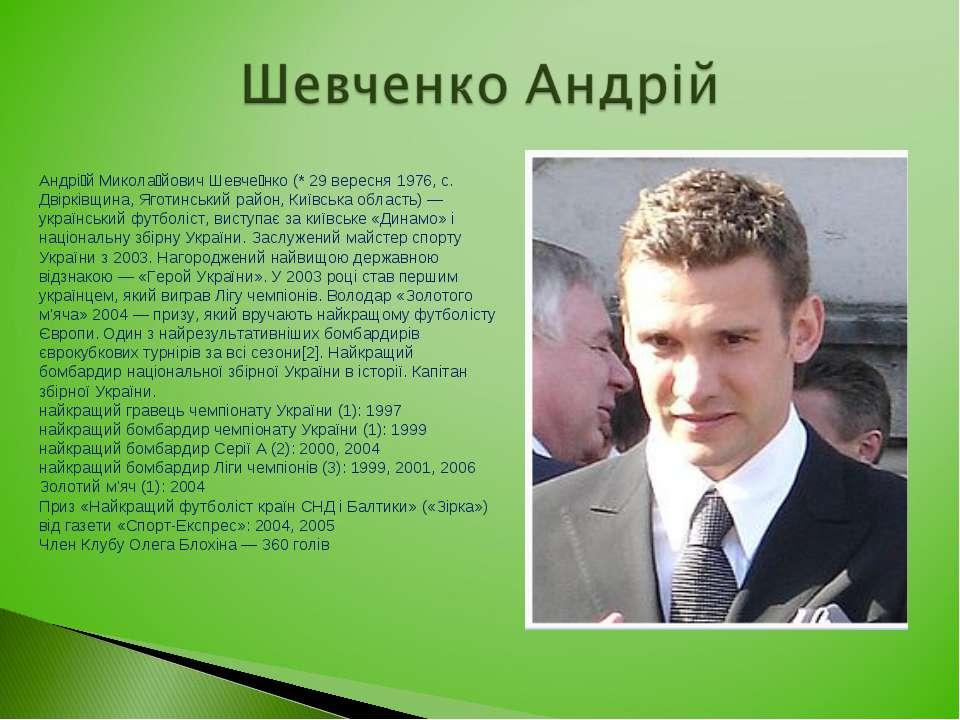 Андрі й Микола йович Шевче нко (* 29 вересня 1976, с. Двірківщина, Яготинськи...