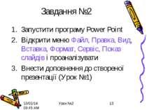 Завдання №2 Запустити програму Power Point Відкрити меню Файл, Правка, Вид, В...