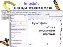 Інтерфейс - команди головного меню Пункт файл- робота з документами програми ...