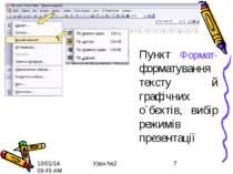 Пункт Формат- форматування тексту й графічних о`бєктів, вибір режимів презент...