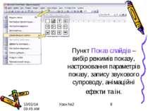 Пункт Показ слайдів – вибір режимів показу, настроювання параметрів показу, з...