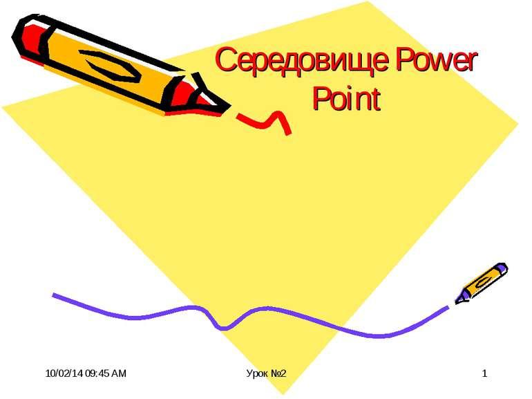 Середовище Power Point Урок №2