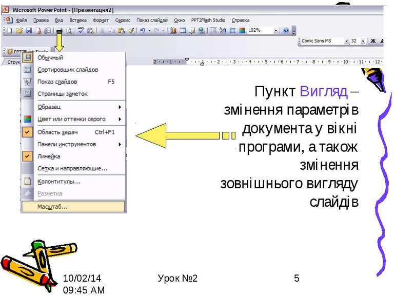 Пункт Вигляд – змінення параметрів документа у вікні програми, а також змінен...