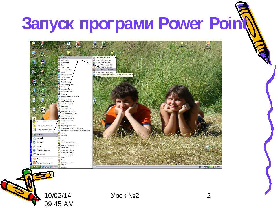 Запуск програми Power Point Урок №2