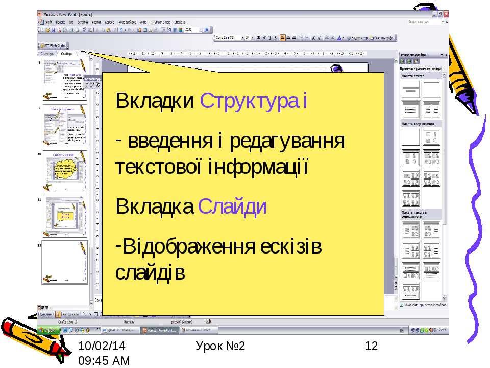 Вкладки Структура і введення і редагування текстової інформації Вкладка Слайд...