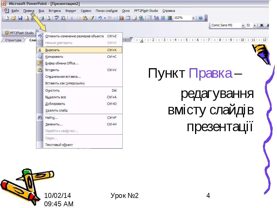 Пункт Правка – редагування вмісту слайдів презентації Урок №2