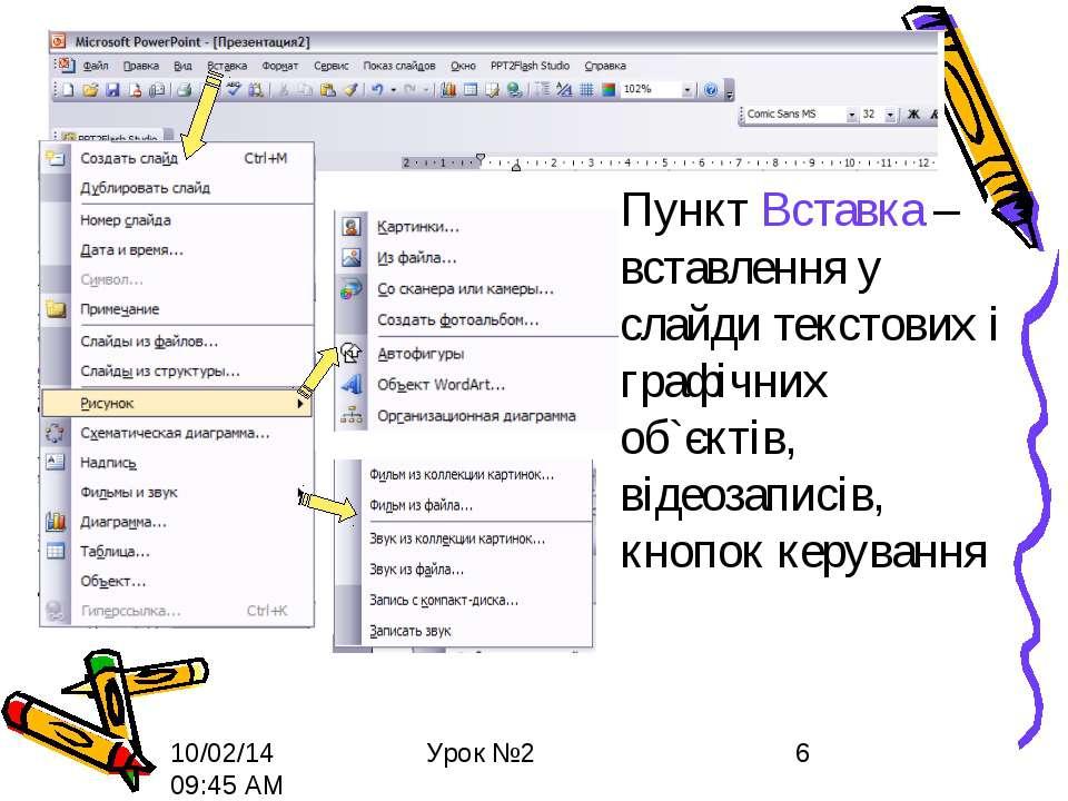 Пункт Вставка – вставлення у слайди текстових і графічних об`єктів, відеозапи...