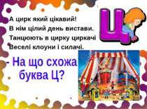 А цирк який цікавий! В нім цілий день вистави. Танцюють в цирку циркачі Весел...