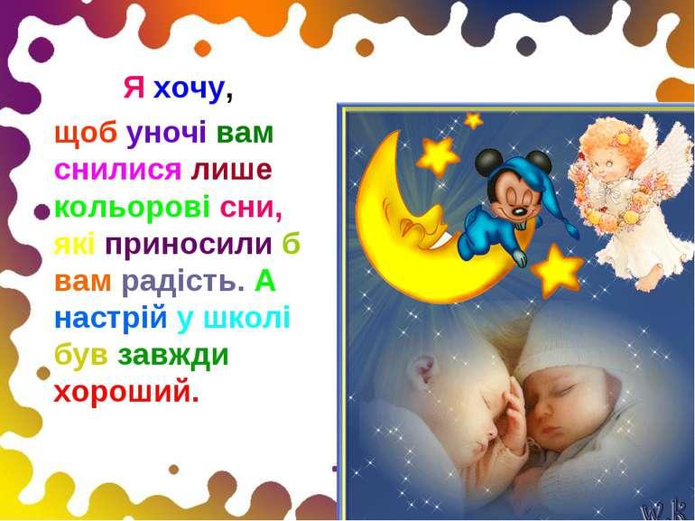 Я хочу, щоб уночі вам снилися лише кольорові сни, які приносили б вам радість...