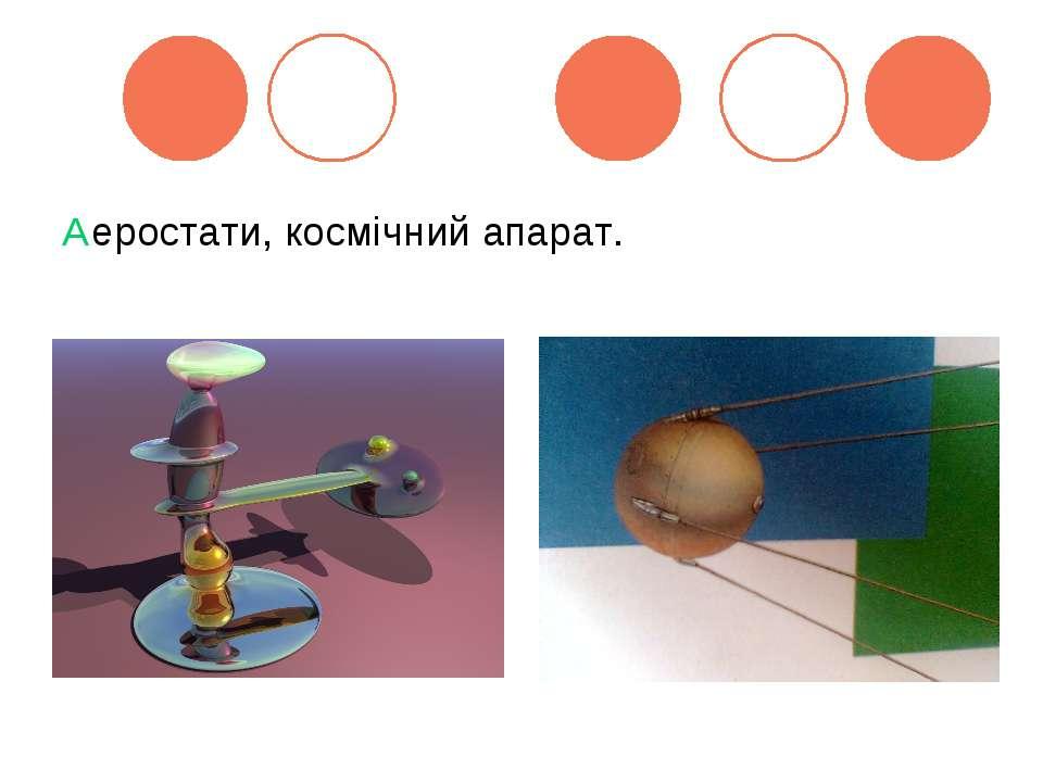 Аеростати, космічний апарат.