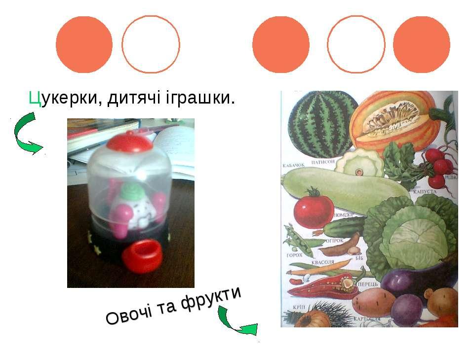 Цукерки, дитячі іграшки. Овочі та фрукти