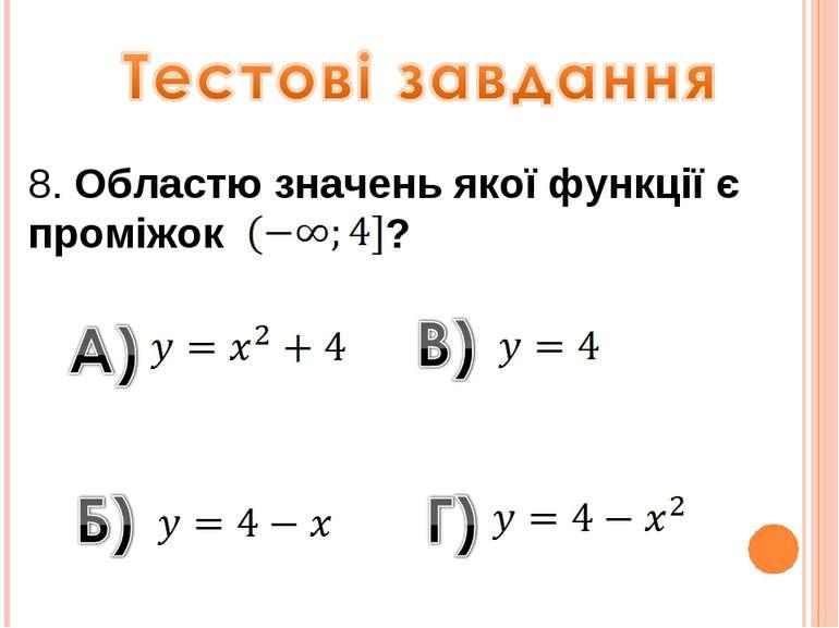 8. Областю значень якої функції є проміжок ?