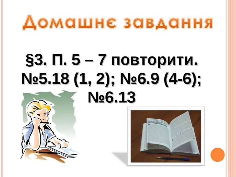 §3. П. 5 – 7 повторити. №5.18 (1, 2); №6.9 (4-6); №6.13