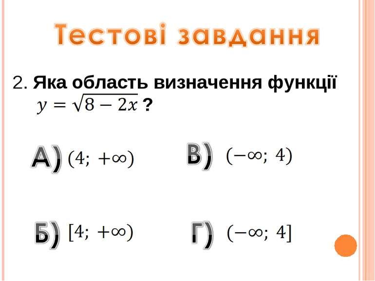 2. Яка область визначення функції ?