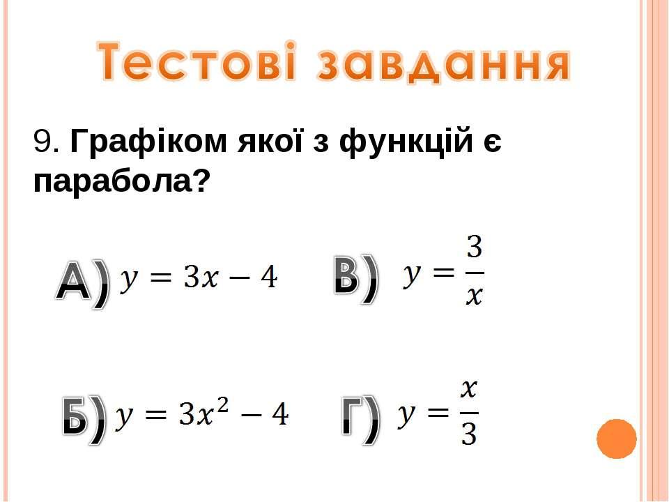 9. Графіком якої з функцій є парабола?