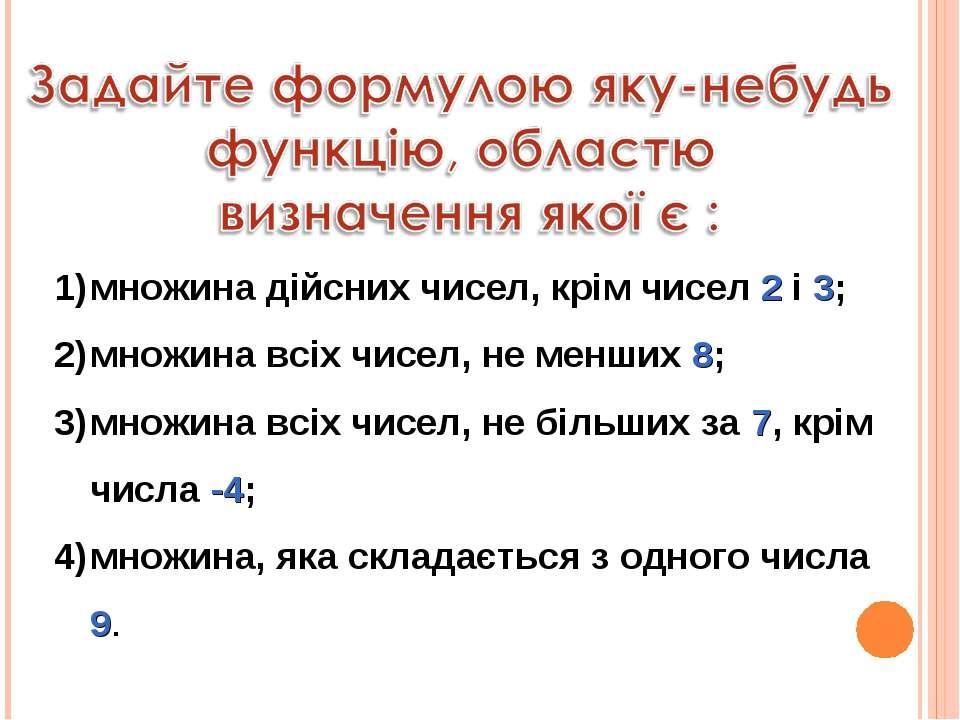 множина дійсних чисел, крім чисел 2 і 3; множина всіх чисел, не менших 8; мно...