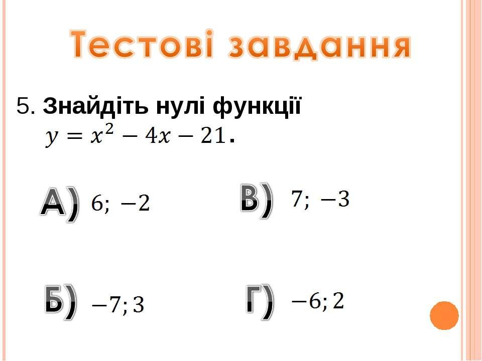 5. Знайдіть нулі функції .