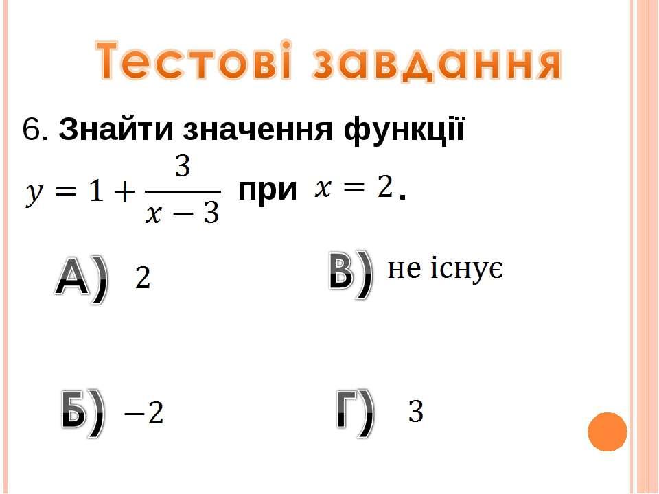 6. Знайти значення функції при .