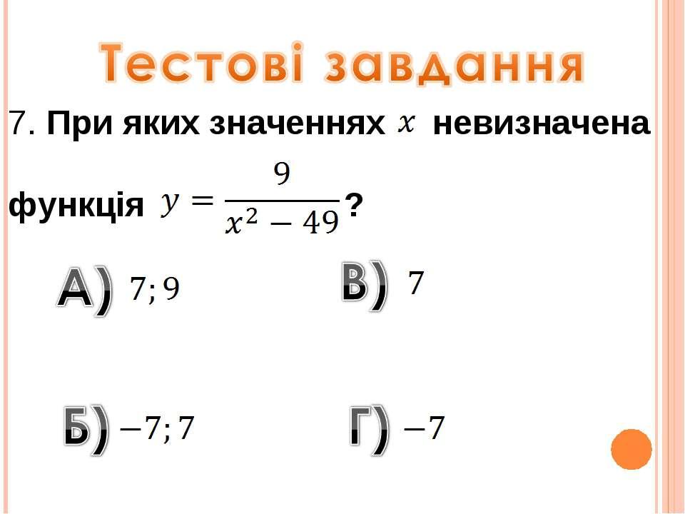 7. При яких значеннях невизначена функція ?