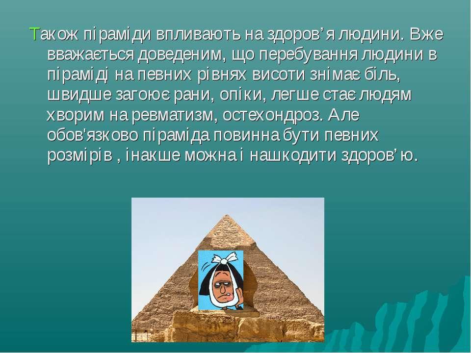 Також піраміди впливають на здоров'я людини. Вже вважається доведеним, що пер...