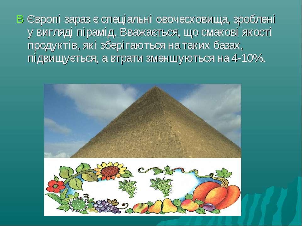 В Європі зараз є спеціальні овочесховища, зроблені у вигляді пірамід. Вважаєт...