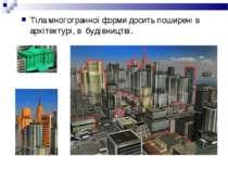 Тіла многогранної форми досить поширені в архітектурі, в будівництві.