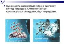 Кухонна сіль має кристали кубічної сингонії у вигляді тетраедрів. Алмаз найча...
