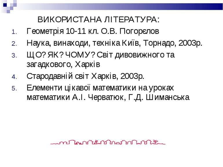 ВИКОРИСТАНА ЛІТЕРАТУРА: Геометрія 10-11 кл. О.В. Погорєлов Наука, винаходи, т...