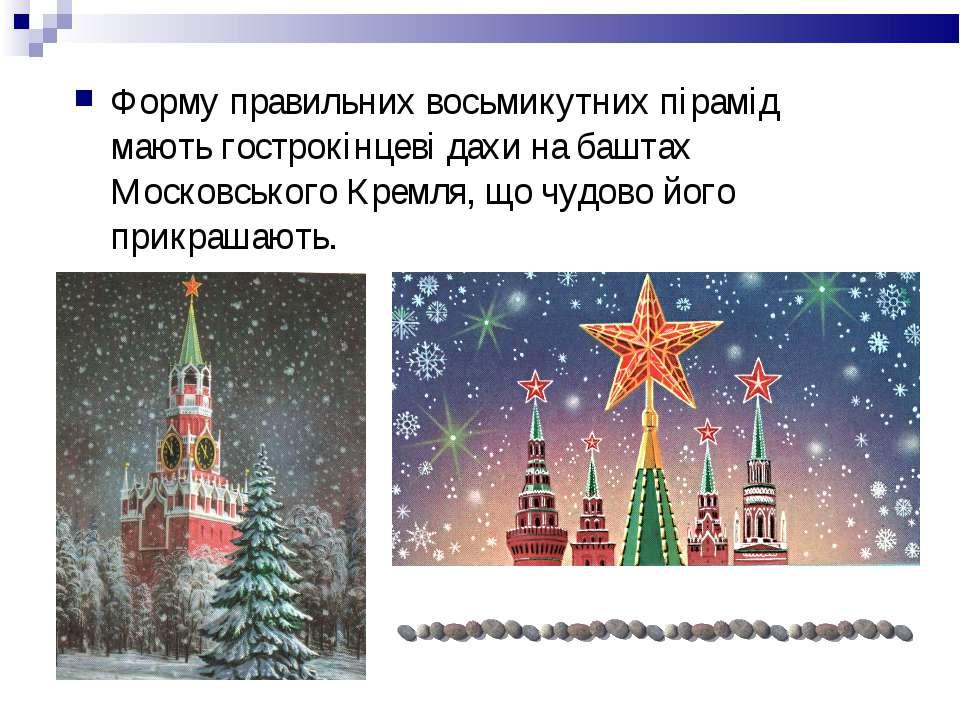 Форму правильних восьмикутних пірамід мають гострокінцеві дахи на баштах Моск...
