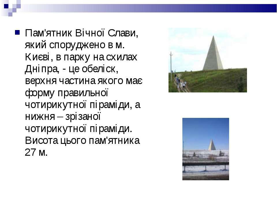 Пам'ятник Вічної Слави, який споруджено в м. Києві, в парку на схилах Дніпра,...