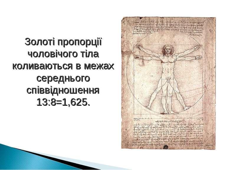 Золоті пропорції чоловічого тіла коливаються в межах середнього співвідношенн...