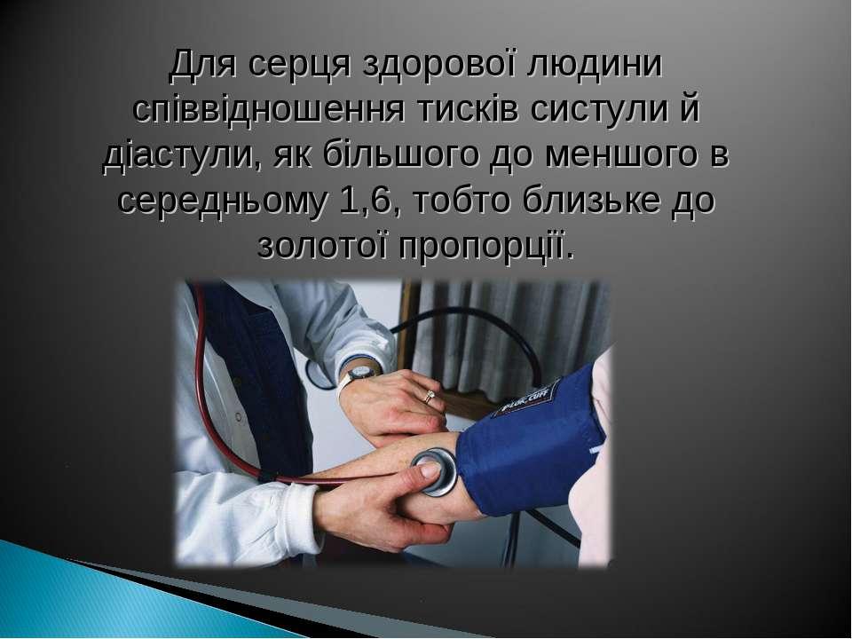 Для серця здорової людини співвідношення тисків систули й діастули, як більшо...
