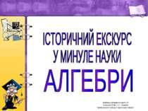 Вчитель математики Цой І.Ф. Іллінська ЗОШ І-ІІІ ступенів Чаплинського району ...