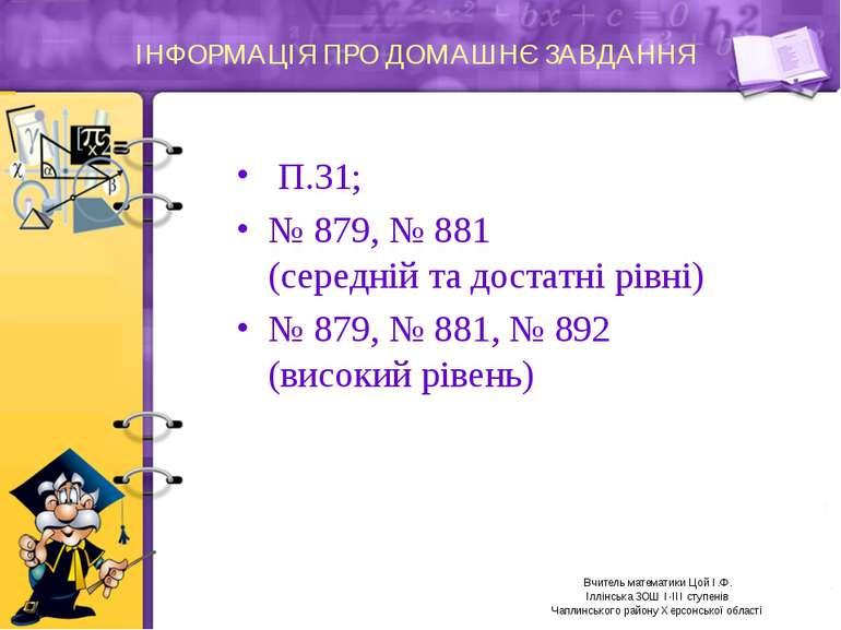 ІНФОРМАЦІЯ ПРО ДОМАШНЄ ЗАВДАННЯ П.31; № 879, № 881 (середній та достатні рівн...